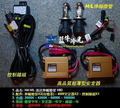 【藍牛冷光】H4 H/L 電磁閥遠近燈 伸縮燈管 HID K6 K8 PREMACY LANCER TIIDA LIVINA VIOS YARIS SENTRA
