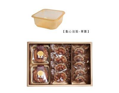 ☆╮Jessice 雜貨小鋪 ╭☆食品 月餅 餅乾 方型大 點心 塑膠盒 包裝用品 PP底襯 單款50入/包