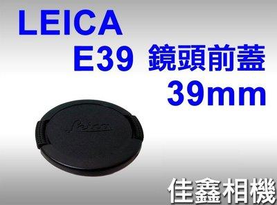 @佳鑫相機@(全新品)LEICA 鏡頭蓋 鏡頭前蓋 for E39 (39mm)