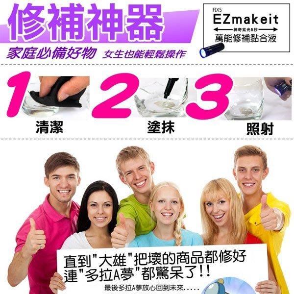 【 結帳另有折扣 】萬物可黏 HANLIN EZmakeit FIX5 神奇紫光5秒 萬能修補黏合組 黏合液+紫光手電筒