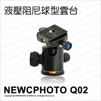 【薪創台中】NEWCPHOTO 薪創 Q02 液壓阻尼球型雲台 承載10Kg 36mm 球體 防滑 專利塗層 阻尼