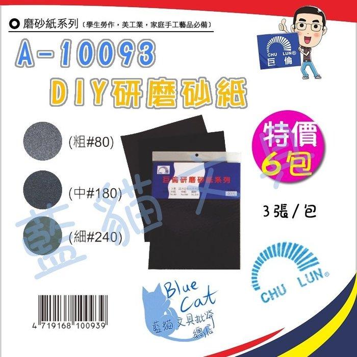 【可超商取貨】工藝砂紙【BC19099】〈A-10093〉DIY 研磨砂紙(3張/包)  6包《巨倫》【藍貓文具】