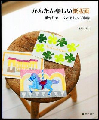 紅蘿蔔工作坊/紙藝~かんたん楽しい紙版画 手作りカードとアレンジ小物(日文書)9J