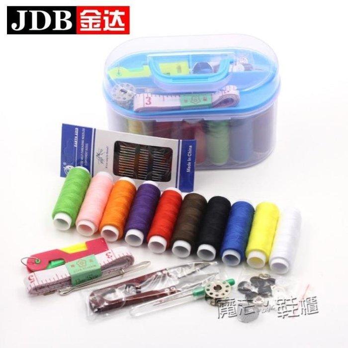 針線盒套裝家用手工diy制作工具縫紉線便攜迷你針線包針線