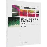全新 台灣現貨 簡體書 【SAS統計分析及應用與JMP實驗設計(第2版)】 9787302450559 清華大學 黃燕