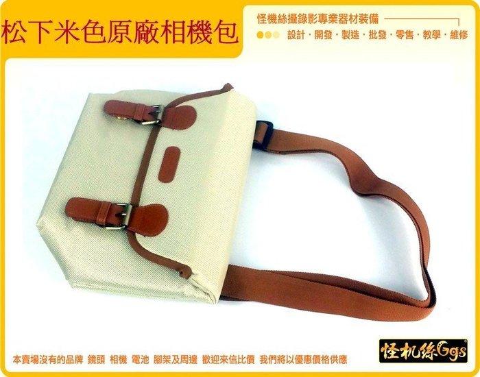 松下 米色 原廠 相機包 單肩 攝影 側背包 單眼 攝影 DV 相機 攝影 鏡頭 背包 平板 電腦 GX85 LX100