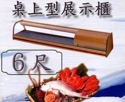 *大銓冷凍餐飲設備*【全新】六尺桌上型...