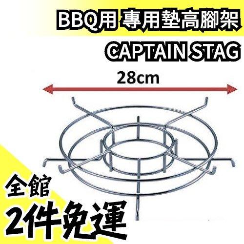 日本空運 CAPTAIN STAG 七輪炭烤爐 BBQ用 專用腳架 戶外烹煮 燒肉 烤肉架 五德 高腳鍋架【水貨碼頭】