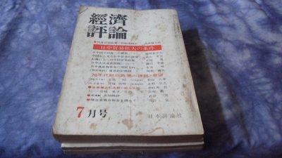 藍色小館7--------昭和47年7月.經濟評論