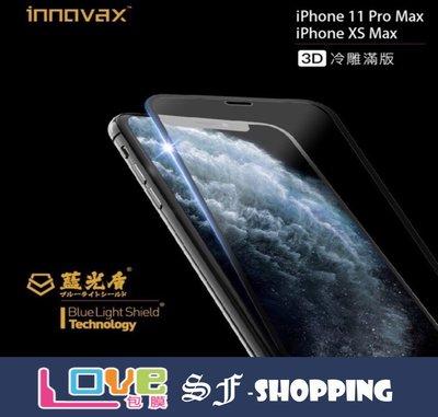 藍光盾 iphone/11/11pro/xs/xr max i6/i7/i8 plus 藍光 3D滿版 玻璃 保護貼