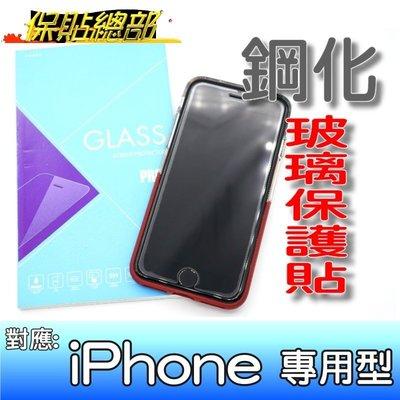 (鋼化玻璃貼)For:IPHONE6/S(4.7/5.5)IPHONE7(4.7/5.5)玻璃螢幕保護貼
