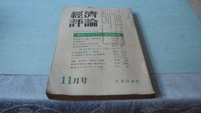 藍色小館7--------昭和48年11月.經濟評論