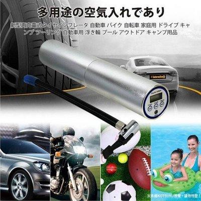 【電池達人】日本 KOTSURU 8馬赫 無線打氣機 充氣機 胎壓計 胎壓表 打氣泵 自行車 充氣墊 輪胎 藍球 野營