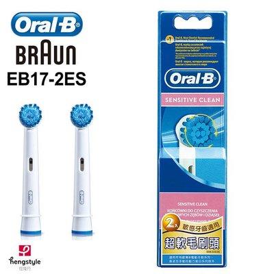 德國百靈Oral-B-成人超軟毛刷頭(2入)EB17-2ES