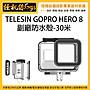 怪機絲 TELESIN GOPRO HERO 8 副廠防水殼 3...
