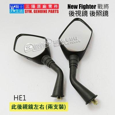 YC騎士生活_SYM三陽原廠 後視鏡 New Fighter 悍將 戰將 後照鏡 Z1 JETS (左右兩支裝)HE1