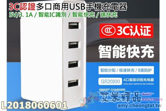 ✨艾米精品🎯3C認證多口商用USB手機充電器 5V/3.1A🌈智能IC識別多接口充電器 智能快充 極速快充 9重保護