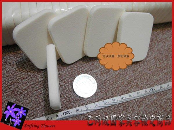 海上花///化妝粉撲/海綿.粉條/粉底膏/粉底液---可放置粉餅盒中的粉撲/乙丙級美容考試可用--15