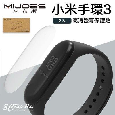 小米手環 3 4 小米3 小米4 專屬 6D 隱形 保護貼 螢幕 全覆蓋 保護膜 無縫 防爆 防刮 PET 高清 2入