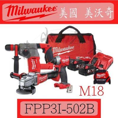 『青山六金』附發票 Milwaukee 米沃奇 M18 FPP3I-502B 起子機 砂輪機 鎚鑽 18V 三機組