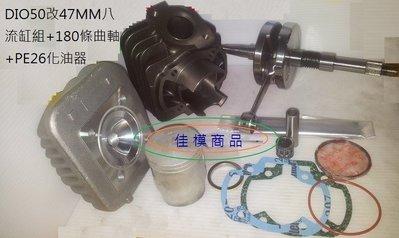 DIO50改47MM八流缸組+180條曲軸+PE26化油器