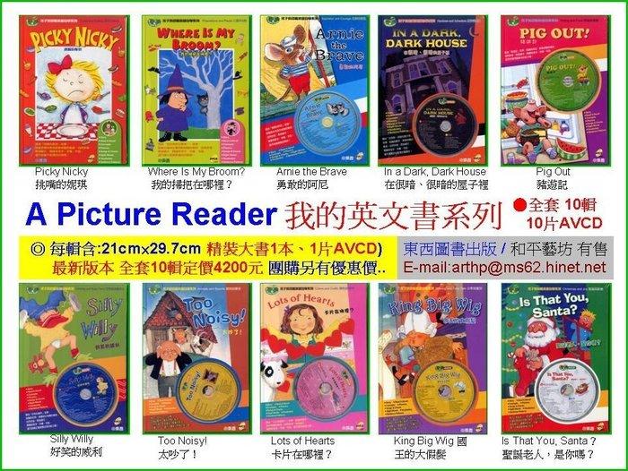 東西圖書A Picture Reader我的英文書全套(全新版精裝書+AVCD)-全10冊特賣3570元