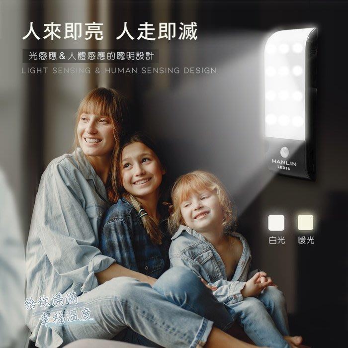 【 全館折扣中 】磁吸式 USB充電式 LED人體感應燈 300流明 鋰電 進門燈 紅外線人體感應 白天不亮晚上人來就亮