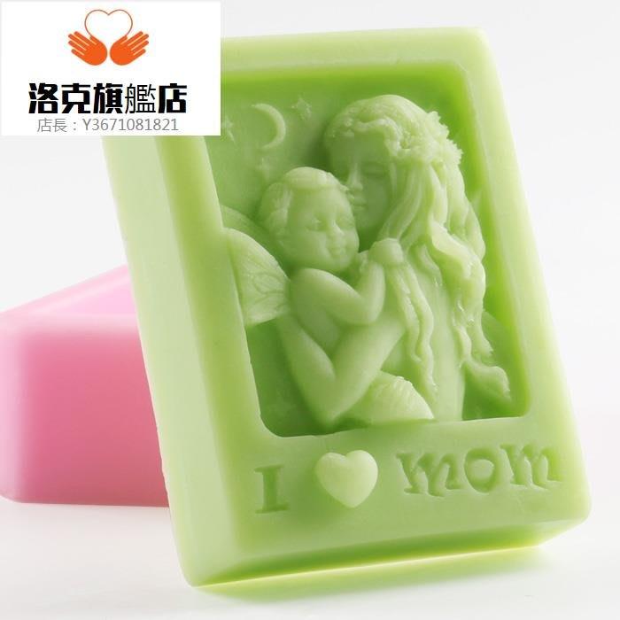預售款-LKQJD-手工皂香皂 材料 配手工皂diy硅膠模具母子情深單模 約出70克