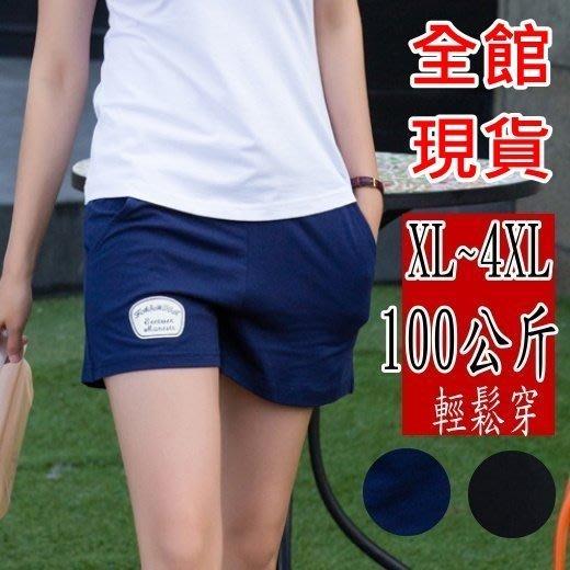 水噹噹時尚流行服飾~B516K.0~春夏加大尺碼(輕鬆穿到100公斤)~棉質彈性+口袋休閒短褲~XL~4XL~任三件免郵