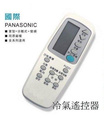 全新Panasonic國際冷氣遙控器適用C8021-360/450 C8024-320/460/470/710 64