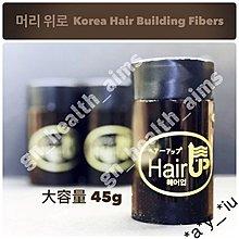 【非大陸】 特大45g *韓國原裝머리 위로增髮纖維 Hair Building Fibers Toppik 脫髮生髮 兩色擇