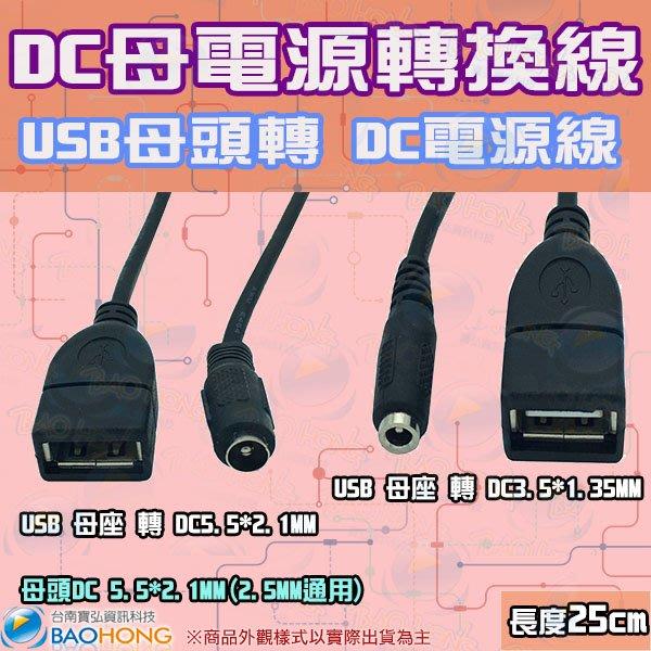 含稅價】25CMDC5.5*(2.1mm/2.5mm)(3.5*1.35M)DC母對母轉換線 轉 USB母座 母頭轉接線