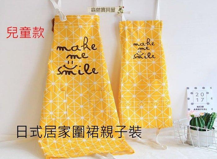 森林寶貝屋~日式居家圍裙(兒童款) 親子裝 廚房料理圍裙 防髒汙 防油煙 可愛圍裙另售成人款
