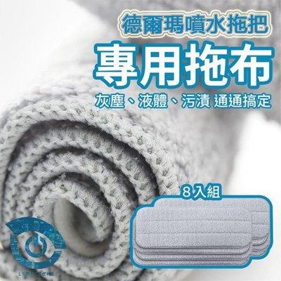 小米德爾瑪 噴水拖把 拖布組 8入 平板 抹布 乾濕兩用 清潔用品 噴霧拖把