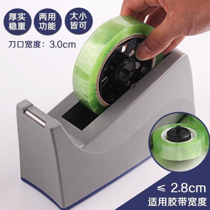 辦公膠帶座文具膠紙座大號小號兩用撕膠帶座封箱器透明膠帶切割器