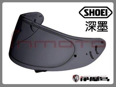 伊摩多※SHOEI X12 Z6 XR1100 CW1 Pinlock 鏡片/ 深墨 淺墨 透明~另有防霧扣片