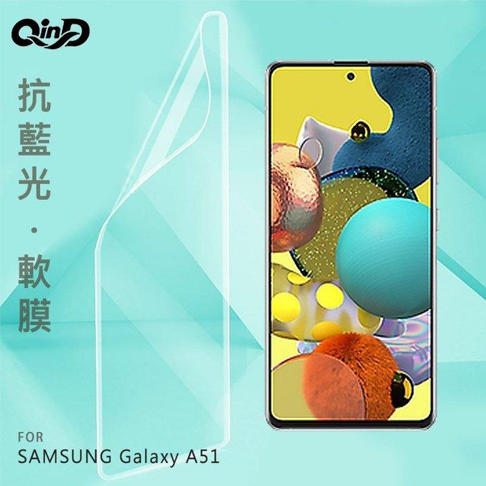 強尼拍賣~QinD SAMSUNG Galaxy A51、A71 抗藍光膜