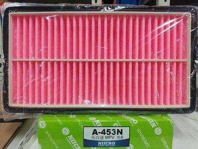 『油工廠』高品質 FORD ESCAPE 2.3 MAZDA 6 MPV 空氣濾芯 空氣芯 空濾 飛鹿