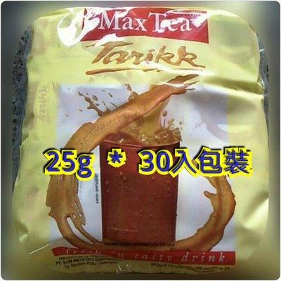 最新效期2021.7月 網路人氣茶飲 印尼奶茶美詩奶茶 印尼拉茶 MAXTEA 25g*30包/袋