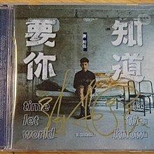 《啟元唱片》謝和弦 要你知道 TIME LET WORLD TO THE KNOW [簽名版] 有塑膠盒 片況良好