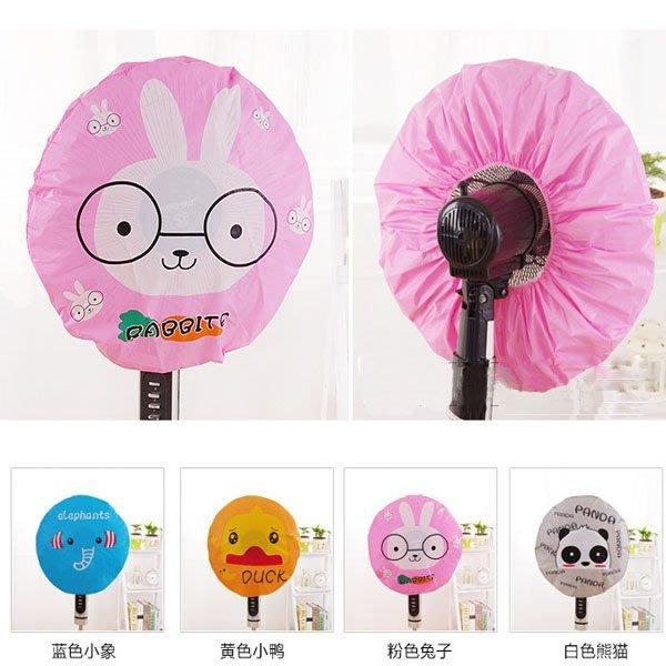 Q媽 可愛動物圖案卡通風扇罩 全包式圓形電扇防護罩 電風扇防塵罩 風扇防塵套