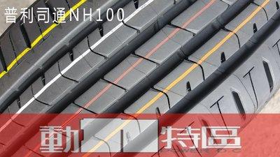 動力特區 普利司通輪胎NH100 系列185/65R14 185/65/14 185-65-14