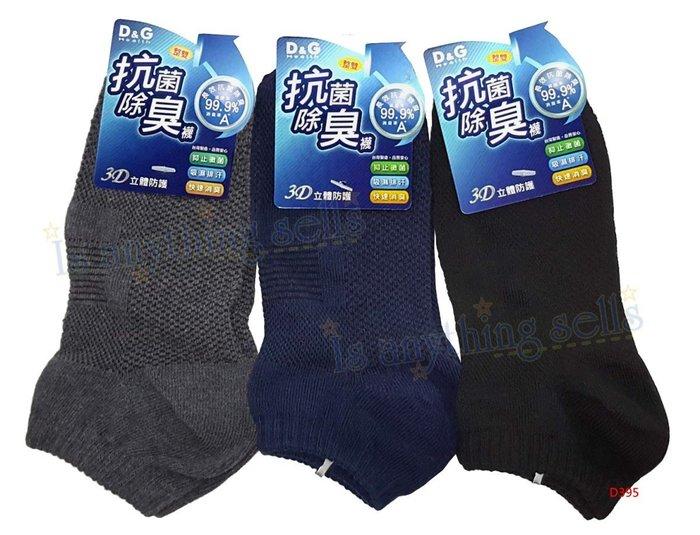 ☆。Is anything sells。☆D&G抗菌除臭透氣踝襪/短襪 D395