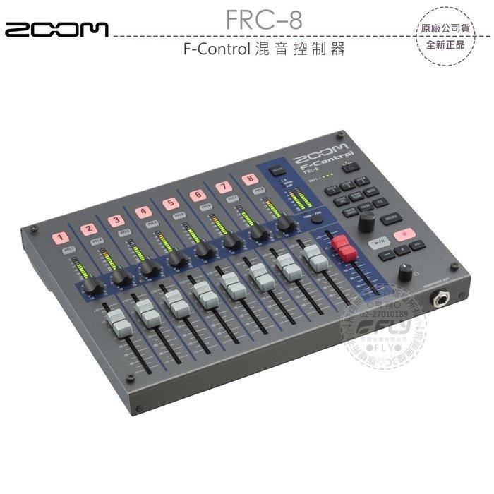 《飛翔無線3C》ZOOM FRC-8 F-Control 混音控制器│公司貨│F4 F8 錄音機介面 立體聲收音