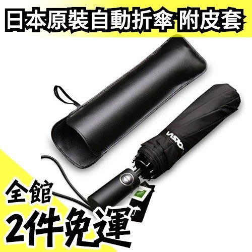 日本Wsky 自動折傘 118cm Teflon加工 210T高強耐風 防撥水 附皮質保護套【水貨碼頭】