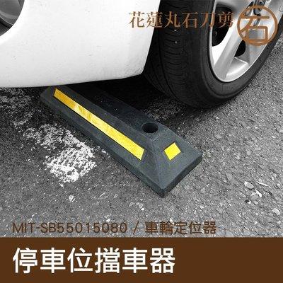 【丸石刀剪】優質橡膠車位擋車器 車輪止...