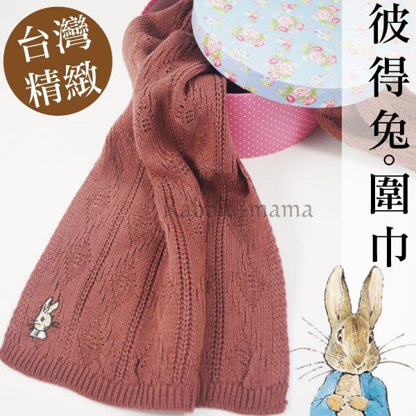彼得兔。獨家授權 台灣製【彼得兔】麻花編織針圍巾59901-1比得兔圍巾 脖圍