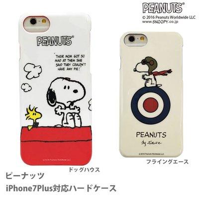 尼德斯Nydus 日本正版 Snoopy 史努比 硬殼 手機殼 5.5吋 iPhone7 Plus -共2款