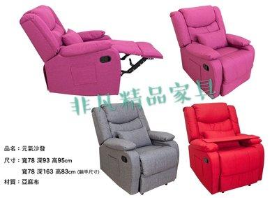非凡精品家具全新品 棉麻布多功能單人休閒沙發躺椅(三色可選)*套房沙發*客廳沙發*二手沙發*2手沙發*1人座沙發