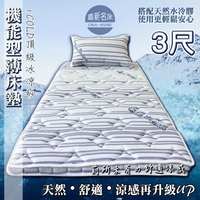 【嘉新名床】厚10公分/ 標準單人3尺 【標準款。日本iCOLD雙倍冰涼床墊 】採用天然水冷膠安全舒適透氣